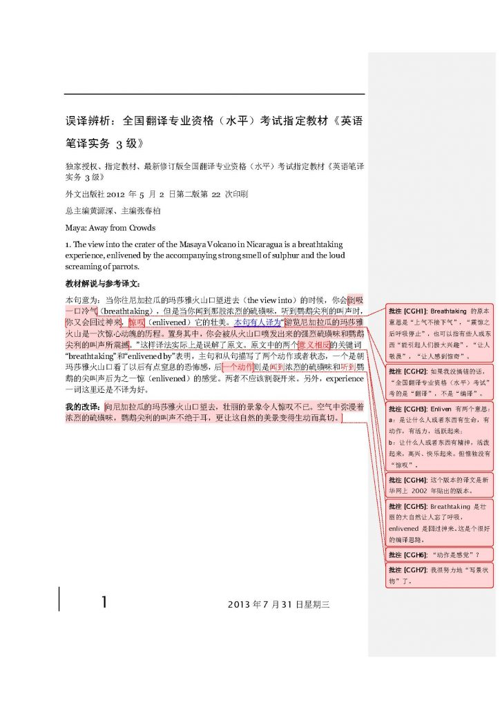 an analysis of translation mistakes in an official CATTI textbook_页面_1