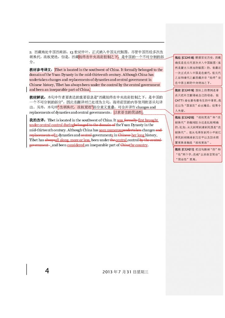 an analysis of translation mistakes in an official CATTI textbook_页面_4