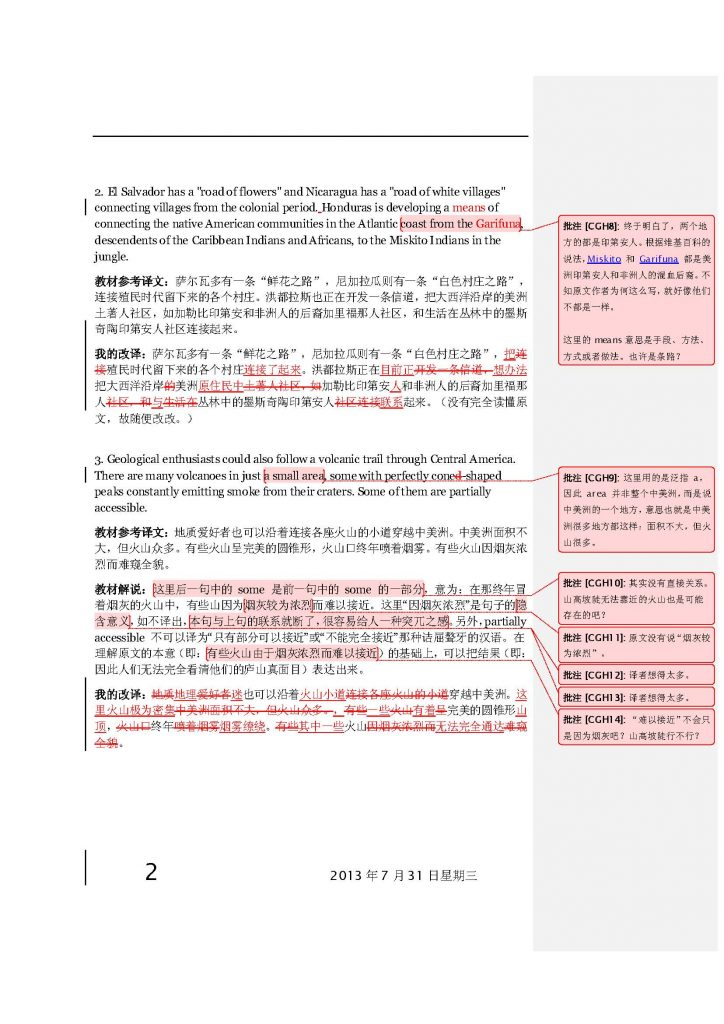 an analysis of translation mistakes in an official CATTI textbook_页面_2