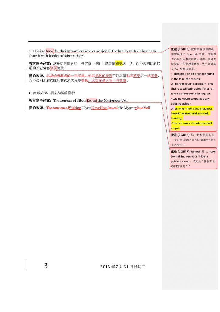 an analysis of translation mistakes in an official CATTI textbook_页面_3